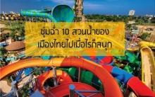 ชุ่มฉ่ำ 10 สวนน้ำของเมืองไทยไปเมื่อไรก็สนุก