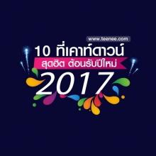 10 สถานที่เคาท์ดาวน์ สุดฮิต ต้อนรับปีใหม่ 2017