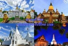 แนะนำสถานที่ทำบุญทั่วไทย เสริมสิริมงคลรับปีใหม่ 2560