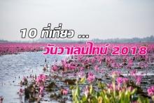 10 ที่เที่ยว วาเลนไทน์ ในไทย หวานโรแมนติก ชวนมดขึ้น