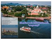 ททท. กาญจนบุรี เปิดเส้นทางท่องเที่ยวใหม่ทางน้ำ (คลิป)