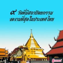 ๙ วัดที่มีสถาปัตยกรรมที่งดงามที่สุดในประเทศไทย