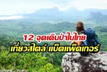 12 จุดเดินป่าในไทย หนีฝุ่น PM 2.5 แบกเป้ตะลุยไพร สูดออกซิเจนให้ฉ่ำปอด!