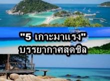 5 เกาะมาแรง บรรยากาศสุดชิล