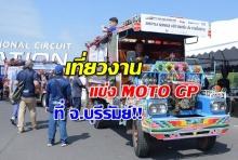 ส่อง MOTO GP ที่จ.บุรีรัมย์ สุดคึกคักนักท่องเที่ยวต่างชาติประทับใจรถอีแต๋น