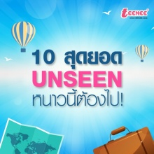 10 สุดยอด Unseen หนาวนี้ต้องไป