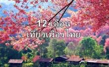 12 เดือน เที่ยวไทย 12 แหล่งท่องเที่ยวมหัศจรรย์