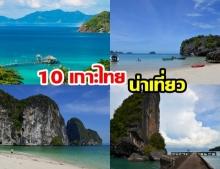 'CNN' ชวนเที่ยว '10เกาะบรรยากาศเงียบสงบ' ในประเทศไทย