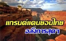 5 ที่เที่ยวแกรนด์แคนยอนเมืองไทย อลังการสุดๆ