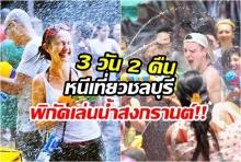 ปักหมุด 3 วัน 2 คืน หนีเที่ยวชลบุรี พร้อมพิกัดเล่นน้ำสงกรานต์!!