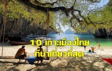 ไปเป็นชาวเกาะกัน!! 10 เกาะเมืองไทย น่าเที่ยวที่สุด ในสายตาชาวต่างชาติ