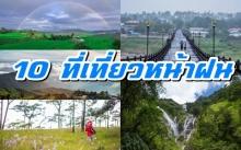 10 ที่เที่ยวหน้าฝนปีนี้ ไปแล้วฟินแน่!!