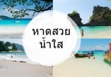 5 หาดสวย ทะเลใส ในประเทศไทย เคยไปกันมายัง !?