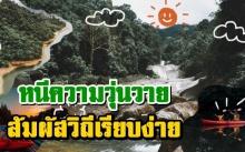 เช็คอิน 4 สถานที่ในไทย เหมาะกับคนที่อยากหนีความวุ่นวายไปสัมผัสธรรมชาติ
