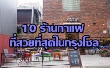 น่าไปถ่ายรูปสุดๆ 10 ร้านกาแฟของเกาหลีที่สวยที่สุดในกรุงโซล