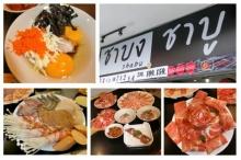 หิวจังแก!!! ไปกิน ร้าน ชาบง..ชาบู กัน ไม่มาถือว่าพลาด