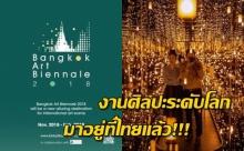 ครั้งแรกของประเทศไทย!!! ยกงานศิลปะระดับโลกมาไว้ที่นี่?