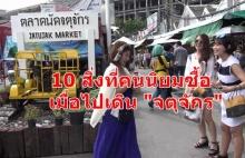 10 สิ่งที่คนนิยมซื้อเมื่อไปตลาดนัดสวนจัตุจักร