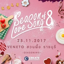 """เทศกาลดนตรีฤดูหนาว Season of Love Song Music Festival ครั้งที่ 8 """"ปรุงรักให้ครบรส"""