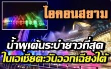 'ไอคอนสยาม' เปิดน้ำพุเต้นระบำ ที่ยาวสุดในเอเชียตะวันออกเฉียงใต้!!