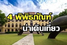 4 พิพิธภัณฑ์ในกรุงเทพ น่าเดินเที่ยวกับสัมผัสใหม่ๆ