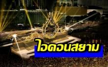 """อลังการ! พาชม """"ไอคอนสยาม"""" จุดแลนด์มาร์กแห่งใหม่ของไทย (คลิป)"""