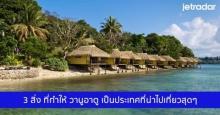 มารู้จัก วานูอาตู ประเทศน่าไป ที่คนไทย ไม่ต้องใช้วีซ่า!