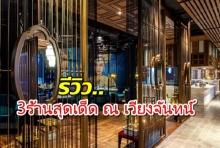 แนะนำ 3 ร้านอาหารหรูในเวียงจันทน์ท่ามกลางบรรยากาศสุดชิล