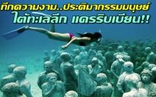 ทึกความงาม.. ประติมากรรมมนุษย์ใต้ทะเลลึก แครริบเบียน!!