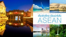 เที่ยวใกล้ไทย 10 เมืองน่าไปในอาเซียน
