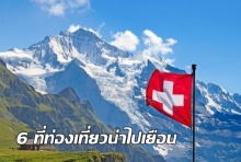 6 ที่ท่องเที่ยวน่าไปเยือนของสวิสเซอร์แลนด์