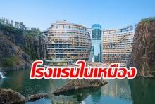 โรงแรมในเหมือง ความงามครั้งใหม่ของจีน