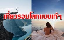 โอ้ยเก๋! สาวไทยอายุ 23 กับการเที่ยวแอดเวนเจอร์ทั่วโลกที่เห็นรูปแล้วถึงกับตะลึง!