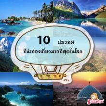 10 ประเทศที่น่าท่องเที่ยวมากที่สุดในโลก