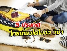 แนะนำ 5 ประเทศปลายทางใจฝัน ที่คนไทยไปเที่ยวได้ แบบไม่ต้องง้อวีซ่า!!