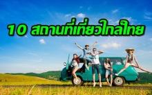 10 สถานที่น่าเที่ยวใกล้ประเทศไทย ไม่ไปถือว่าพลาด!