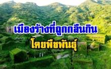 จุดเดินป่ายอดนิยม! 'Houtouwan' เมืองร้างที่ถูกกลืนกินโดยพืชพันธุ์
