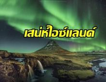 ประเทศไอซ์แลนด์ ดินแดนแห่งธรรมชาติที่มีเสน่ห์เฉพาะตัว