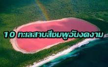 10 ทะเลสาบสีชมพูอันงดงาม จากประเทศต่างๆ รอบโลก ที่น่าเดินทางไปเก็บให้ครบ!!