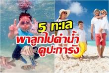 5 แลนด์มาร์คเมืองไทย พาลูกไปเปิดประสบการณ์ใหม่ใต้ท้องทะเล