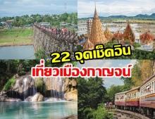 รวมลิสต์ 22 จุดเช็คอินกาญจนบุรี สายไหนก็เที่ยวได้!