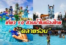 เที่ยว 10 สวนน้ำในเมืองไทย สุดชุ่มฉ่ำ คลายร้อน ต้อนรับซัมเมอร์!!